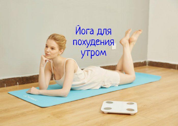Йога похудение утром