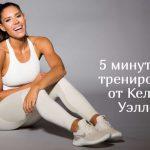 5-минутная силовая тренировка всего тела с Келси Уэллс
