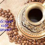 Способствует ли кофе похудению?