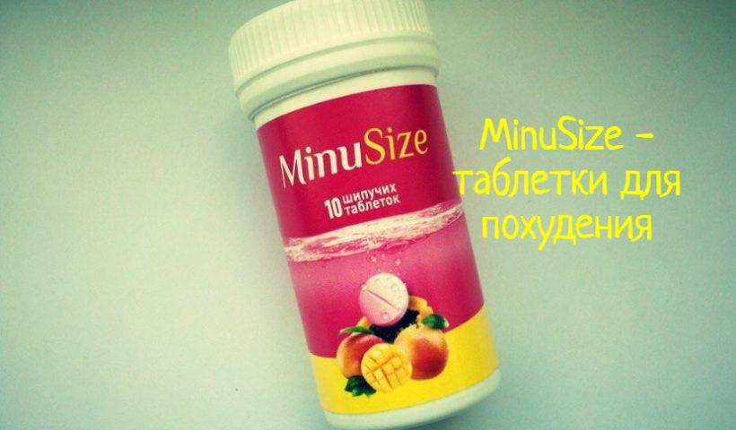 Минусайз