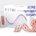 Ritme для похудения – отзывы покупателей, цена препарата