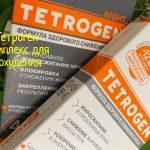 Тетроген для похудения – отзывы покупателей о натуральном препарате