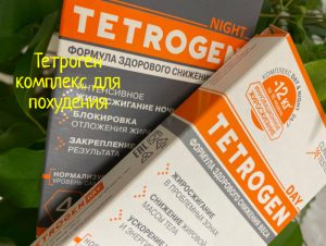 Тетроген комплекс