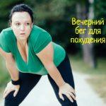 Полезен ли вечерний бег для похудения