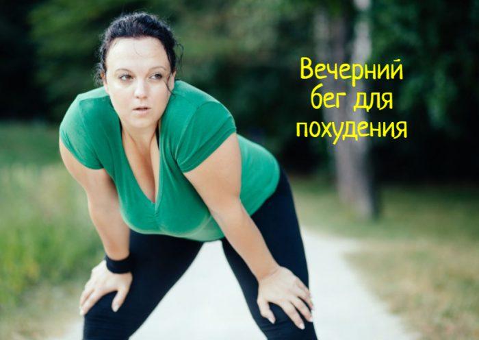 Вечерний бег для похудения