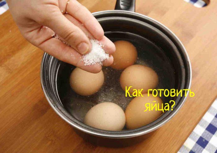 Как готовить яйцо