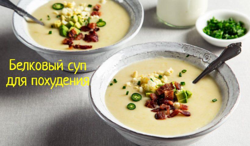 Белковый суп