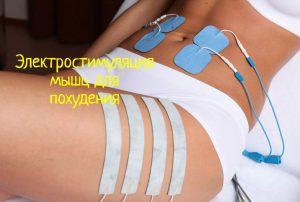 Электростимуляция мышцы похудения