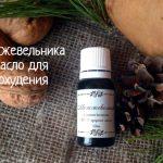 Масло можжевельника для похудения – рецепты