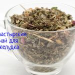 Монастырский чай для желудка – отзывы покупателей