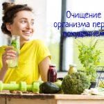 Очищение организма перед похудением – рекомендации специалистов