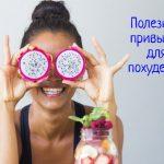 Полезные привычки для похудения – рекомендации специалистов