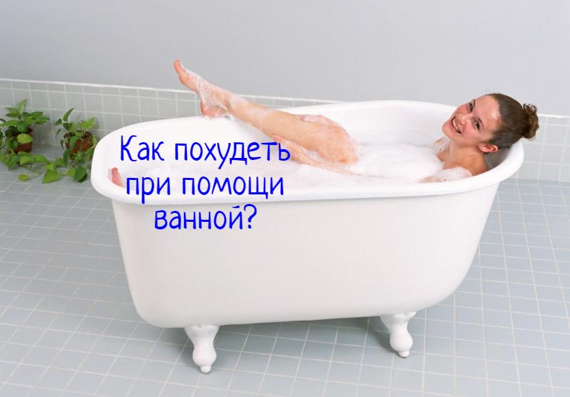 Как похудеть при помощи ванной