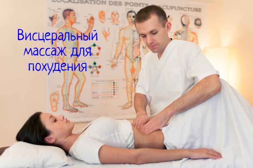Висцеральный массаж похудение