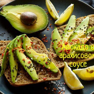 Авокадо в арахисовом соусе