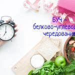Белково-углеводная диета - польза, пример меню