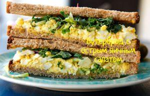 Бутерброд с острым яичным салатом