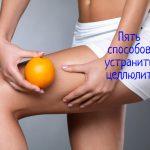 5 проверенных способов борьбы с целлюлитом