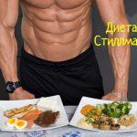 План диеты Стиллмана - питание для похудения