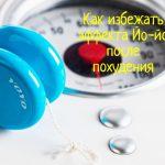 Как избежать эффекта Йо-Йо - рекомендации специалистов