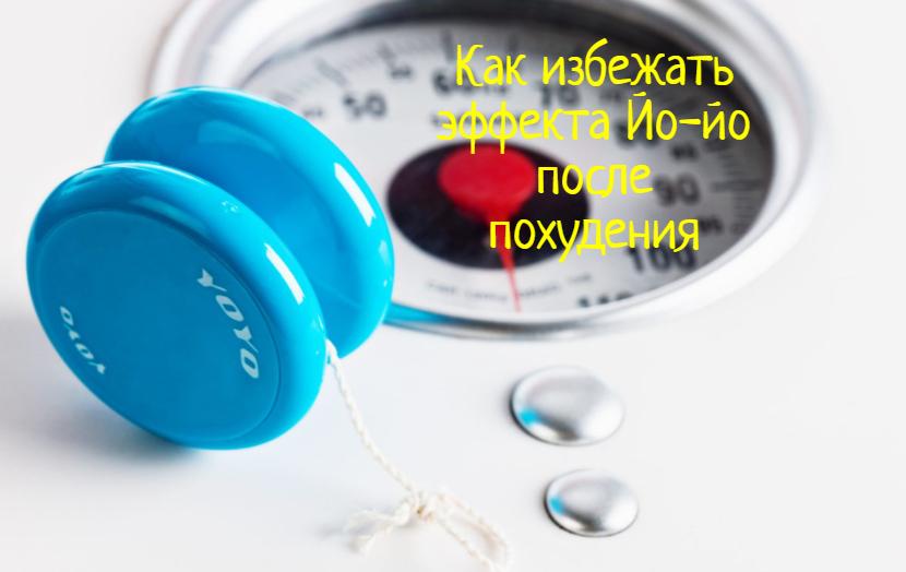 Как избежать эффекта йо йо