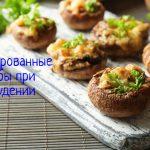 Фаршированные грибы - простой рецепт