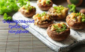Фаршированные грибы рецепт