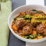 Рецепт вкусных фрикаделек из говядины - 171 ккал