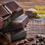 Горький шоколад и кофе для похудения