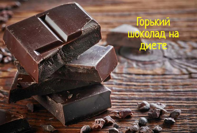 Горький шоколад на диете
