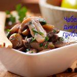 Рецепт чабера с дикими грибами - 135 ккал