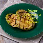 Рецепт ломтиков кабачков на гриле с травами - 166 ккал
