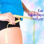 Как гарантированно похудеть?