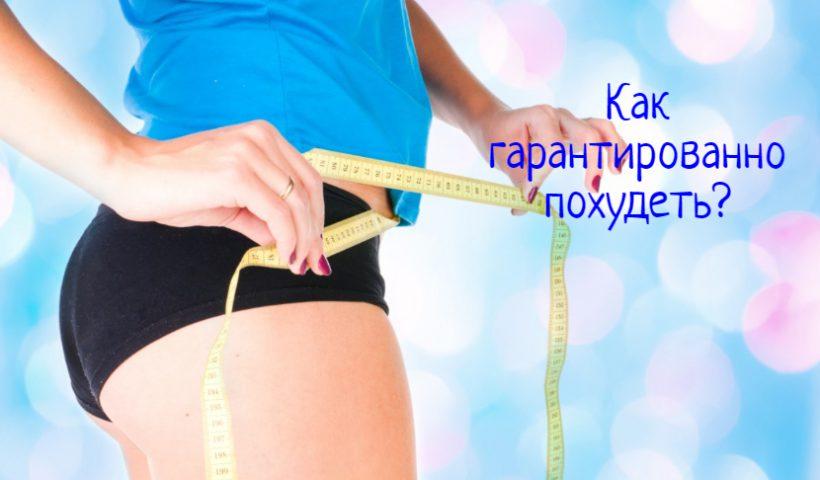 Как гарантировано похудеть