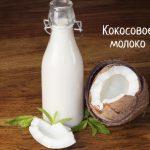 Кокосовое молоко - польза для похудения и не только