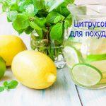 Лучшие цитрусовые для похудения