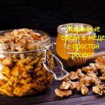 Рецепт обжаренного в меде изюма и орехов - 186 ккал