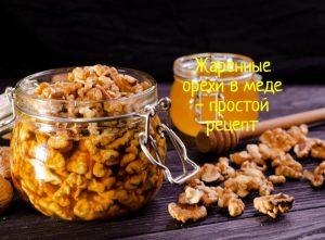 Орехи в меде