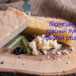 Рецепт закуски из пармезана и красного лука - 117 ккал