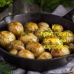 Базовый рецепт печеного картофеля - 118 ккал