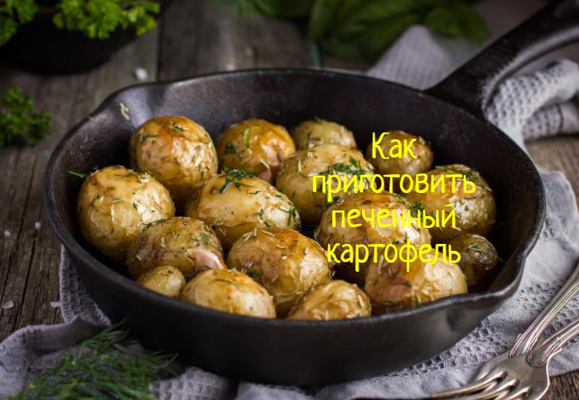 Как приготовить печенный картофель