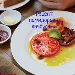 Рецепт запеченных помидоров с анчоусами - 147 ккал
