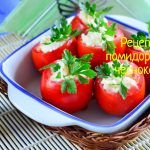 Рецепт помидоров с чесноком - 79 ккал