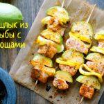 Рецепт шашлыка из рыбы и овощей