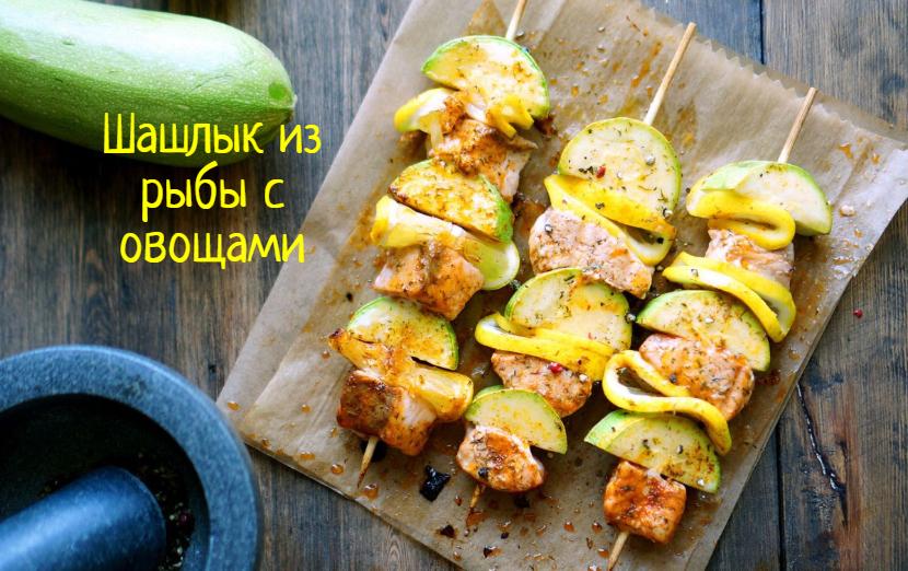 Шашлык рыбы и овощи