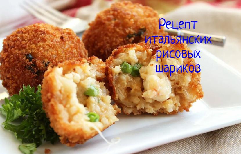 Рисовые шарики рецепт