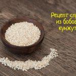 Рецепт спреда из бобов и семян кунжута (хумус) - 77 калорий
