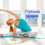 Утренняя зарядка для похудения - рекомендации специалистов
