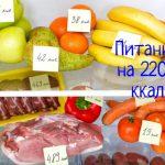 План питания для похудения – меню на день на 2200 ккал