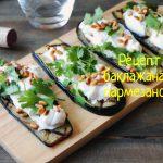 Рецепт обезжиренного баклажана с пармезаном